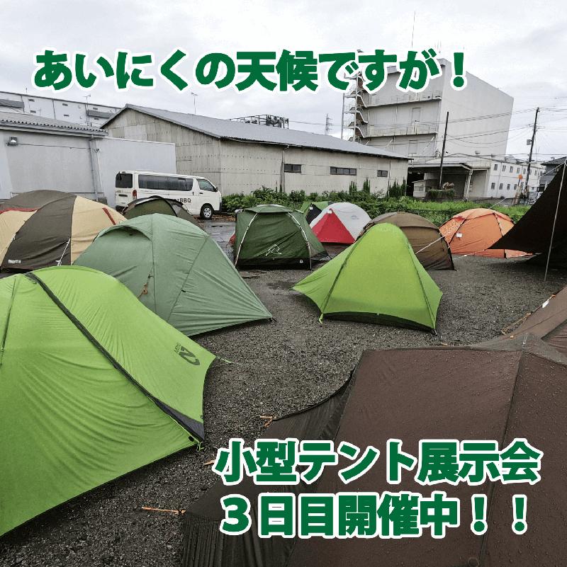 小型テント展示会最終15時まで
